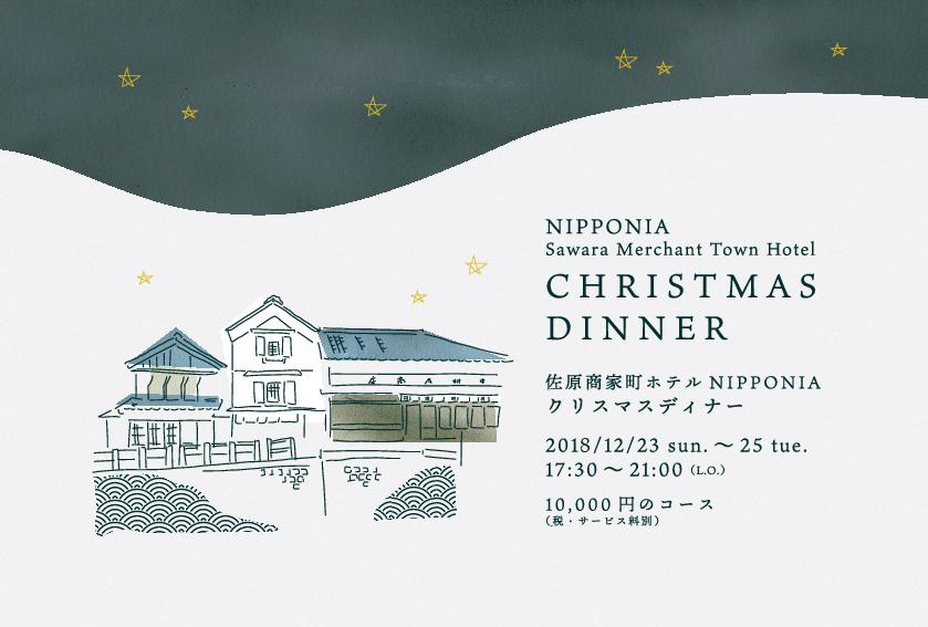 佐原商家町ホテルNIPPONIAのクリスマスディナー