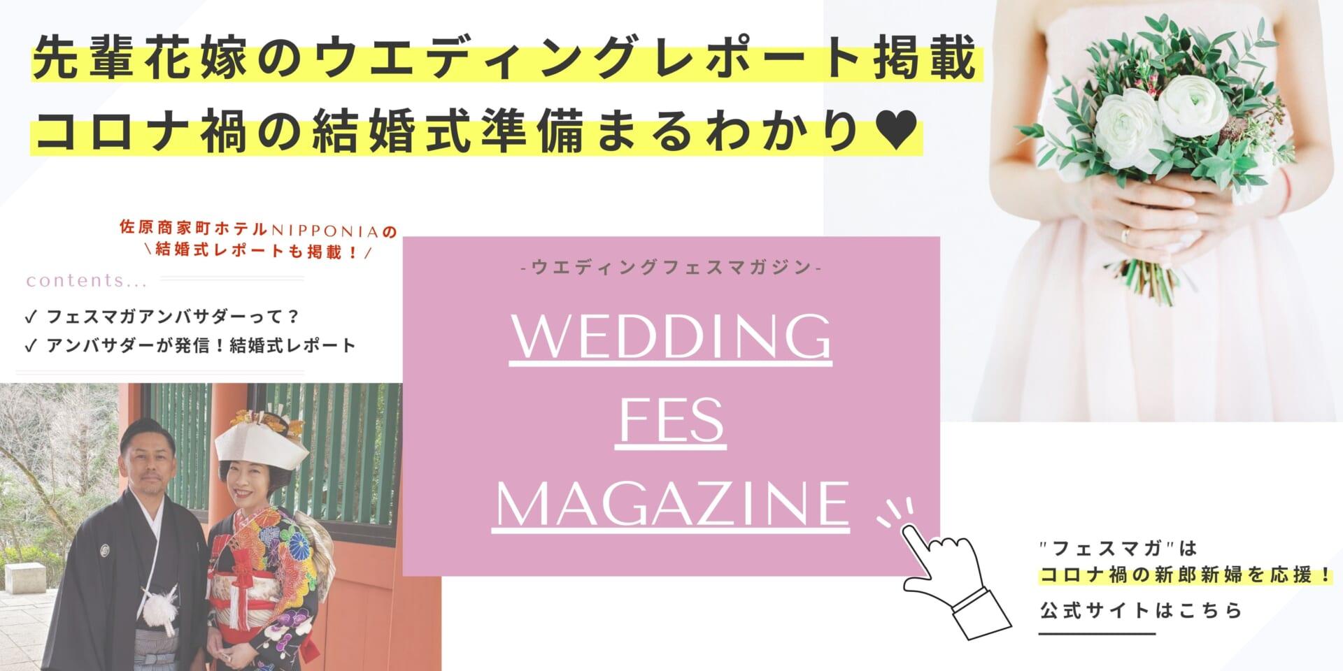 佐原商家町ホテルNIPPONIA結婚式レポート|ウエディングフェスマガジン
